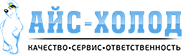 Ремонт холодильного и климатического оборудования | ООО «Айс-Холод»