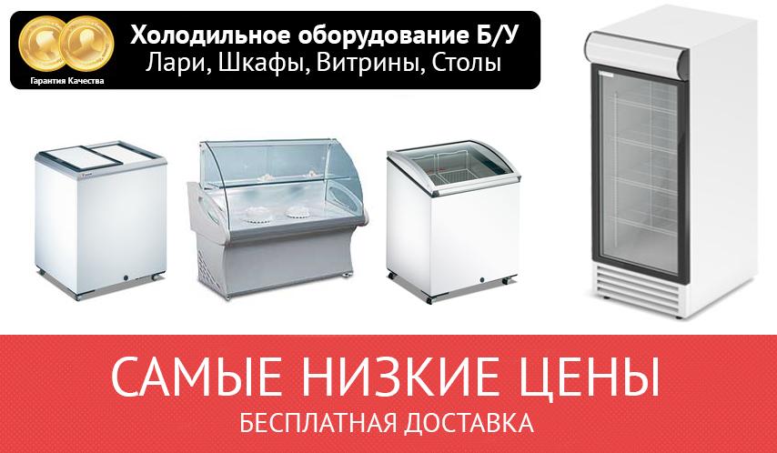 Холодильное оборудование Б/У