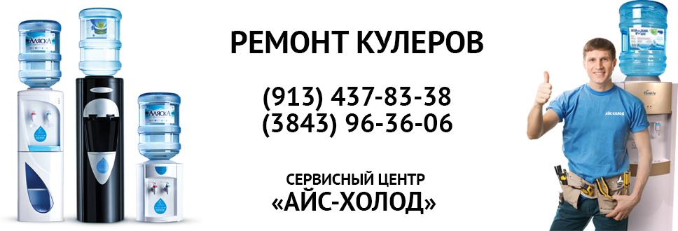 ремонт куллеров новокузнецк