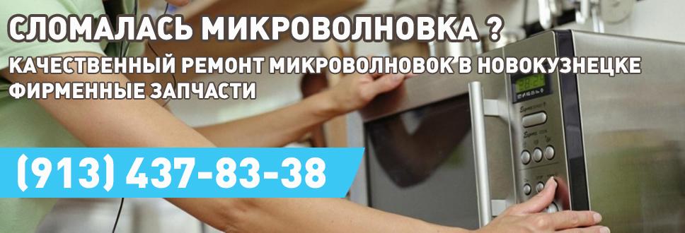ремонт микроволновки новокузнецк